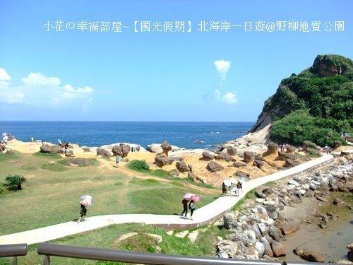 【國光假期】野柳地質公園