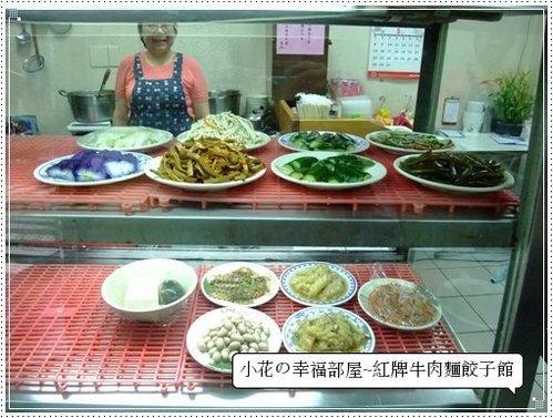 紅牌牛肉麵餃子館