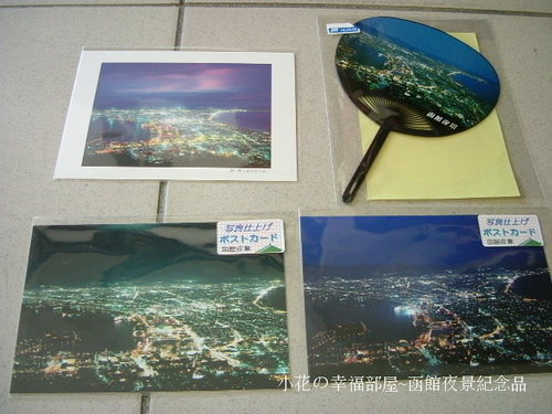 函館山明信片