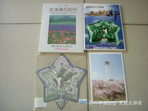 五稜郭明信片