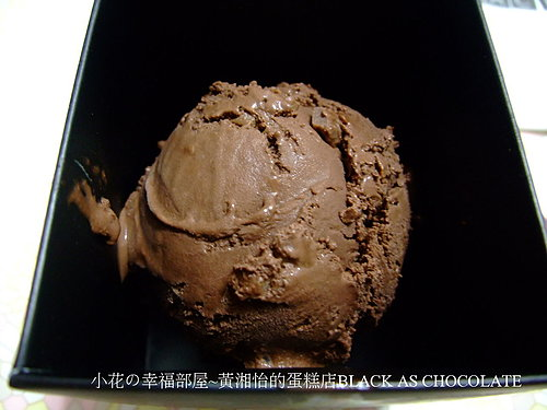 黃湘怡的蛋糕店BLACK AS CHOCOLATE