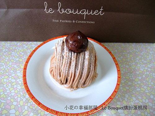 Le Bouquet繽紛蛋糕房~蒙布朗