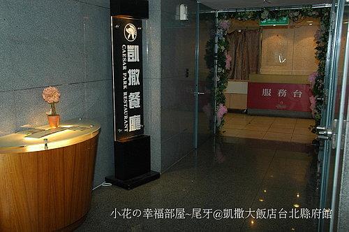 尾牙@凱撒大飯店台北縣府館