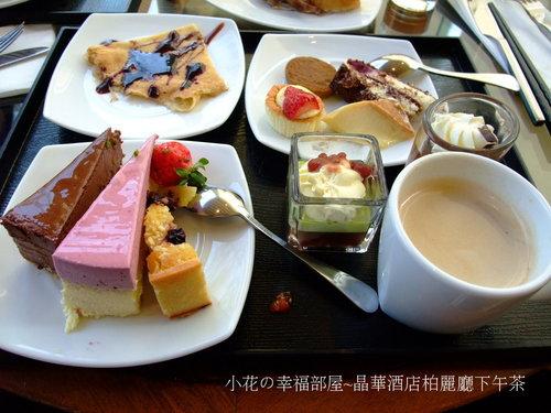 晶華酒店柏麗廳下午茶