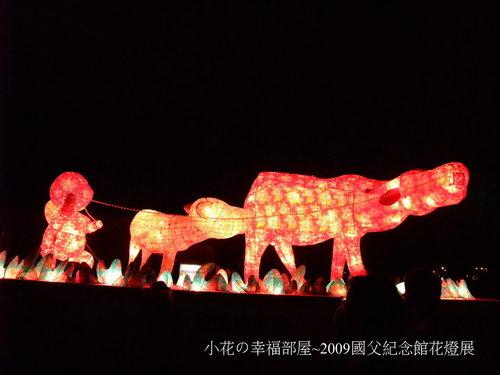 2009國父紀念館花燈展