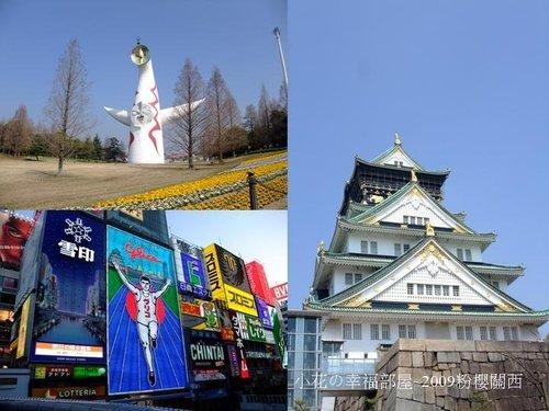 萬博紀念公園+大阪城+道頓堀
