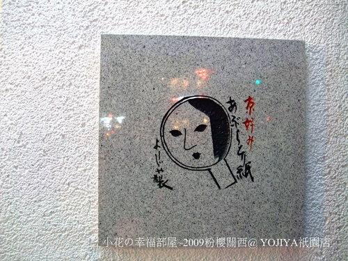 YOJIYA優佳雅祇園店