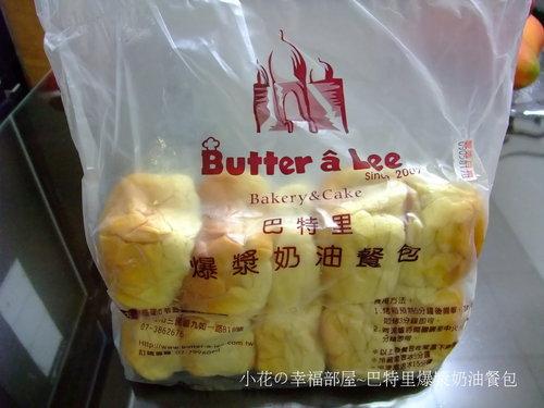 巴特里爆漿奶油餐包