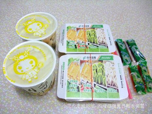 四海遊龍夏日輕食套餐