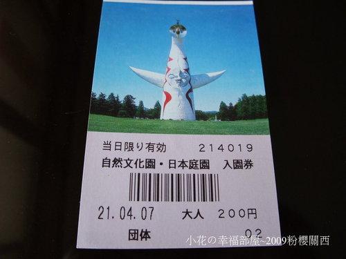 門票~萬國博覽會紀念公園