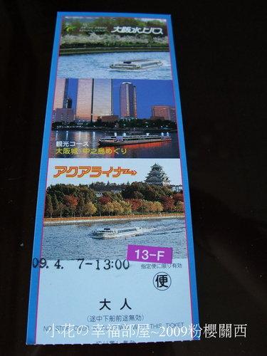 門票~大阪水上巴士