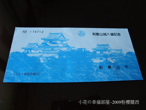 門票~和歌山城