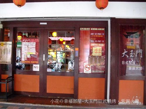 大玉門日式燒烤紫銅火鍋