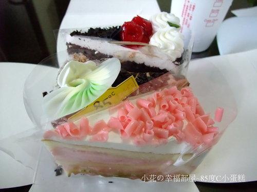 85度C小蛋糕