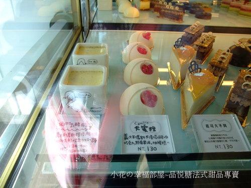 品悅糖法式甜品專賣