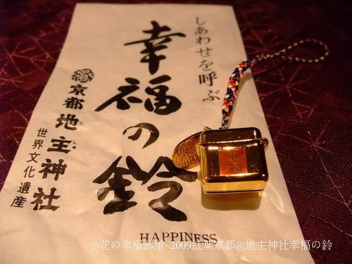地主神社幸福の鈴