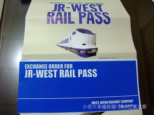 JR WEST PASS