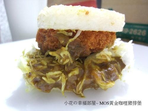 MOS黃金咖哩豬排堡