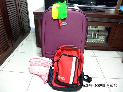 小花的行李