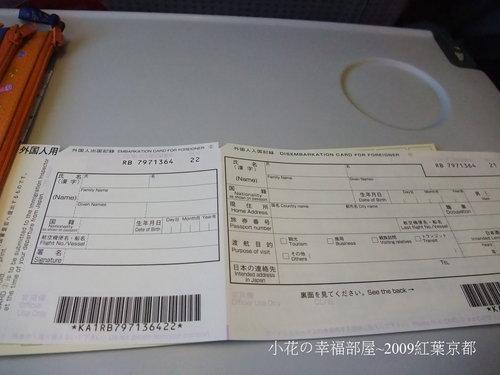 外國人入國記錄表