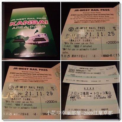 JR WEST PASS及嵯峨野トロッコ列車車票