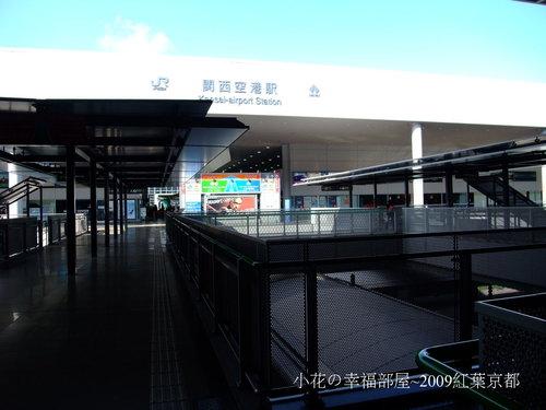 JR關西空港駅