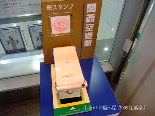 JR關西空港駅紀念章