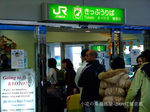 JR綠色窗口