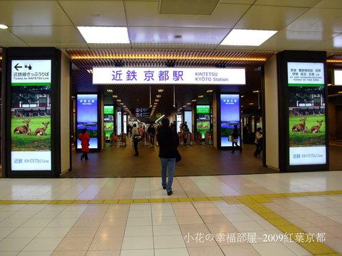南北自由通路~近鐵京都站