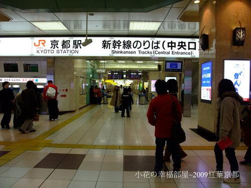 南北自由通路~JR新幹線