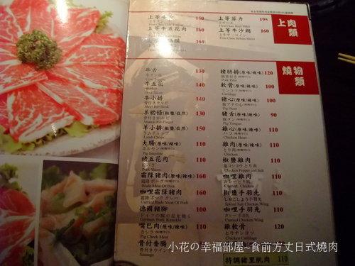 食前方丈日式燒肉