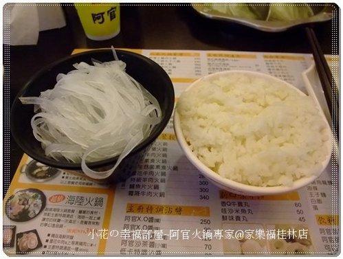 阿官火鍋專家