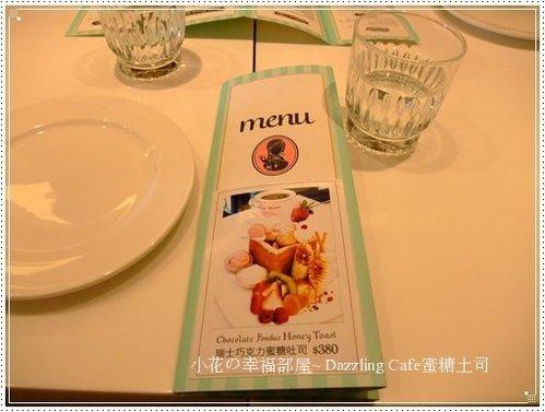 Dazzling Cafe蜜糖土司