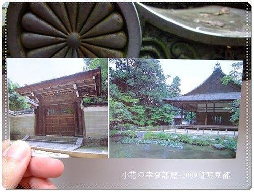 南禪寺の南禪院