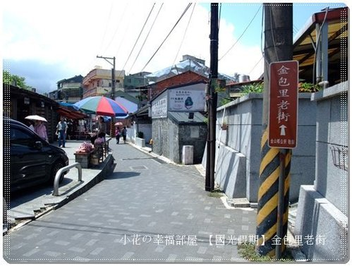 【國光假期】金包里老街