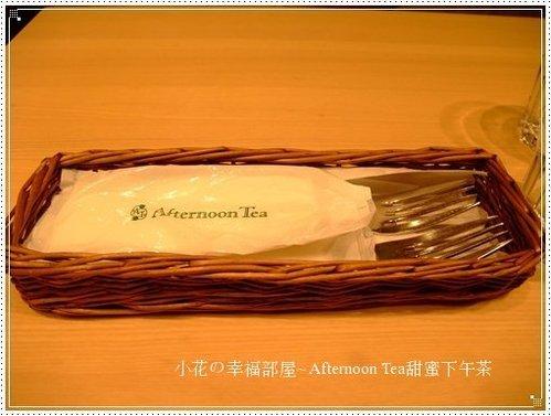 Afternoon Tea甜蜜下午茶
