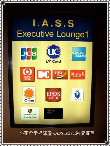 IASS Executive貴賓室