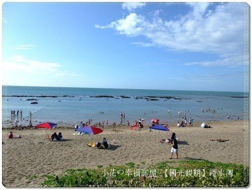 【國光假期】淺水灣