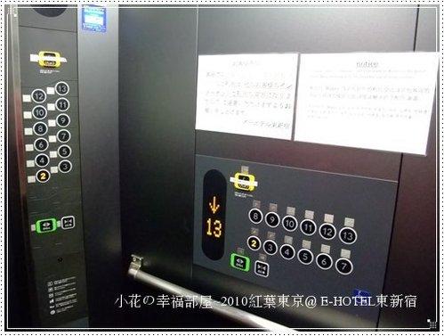 E-HOTEL東新宿