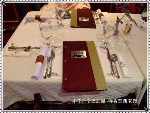 特香齋西餐廳