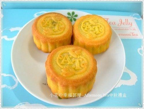 Afternoon Tea中秋禮盒