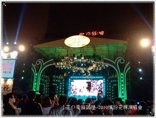 2010繽紛花博演唱會