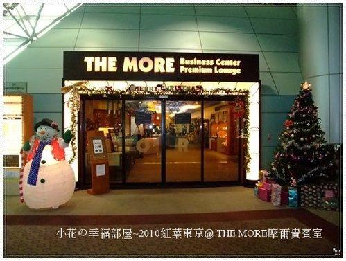 THE MORE摩爾貴賓室