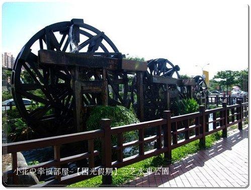 【國光假期】三芝水車公園