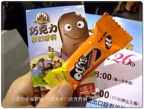 巧克力奇幻世界特展