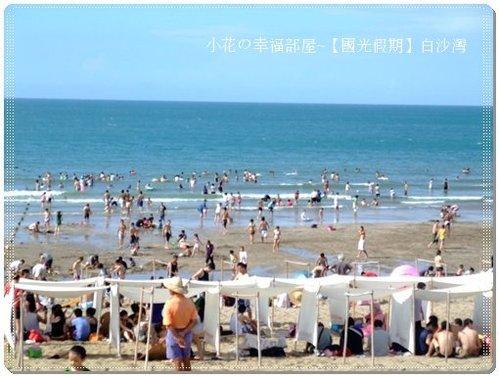 【國光假期】白沙灣