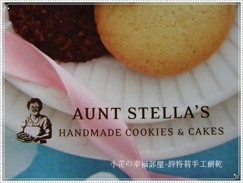詩特莉手工餅乾