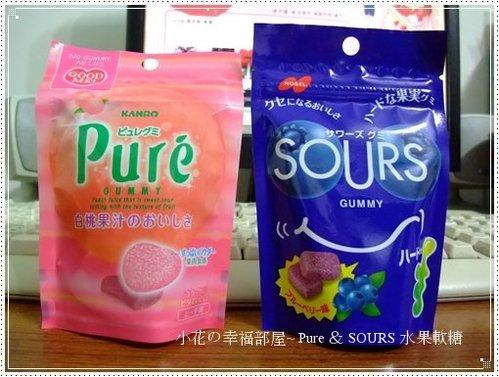 Pure & SOURS 水果軟糖