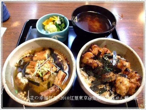 築地市場~福せん鰻魚飯