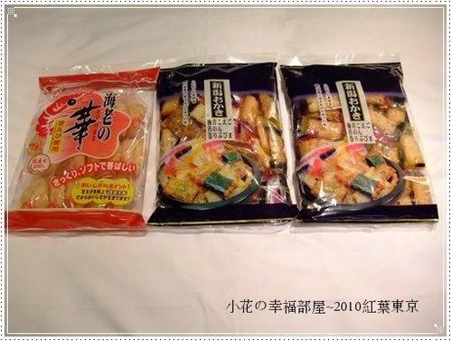 2010紅葉東京~戰利品